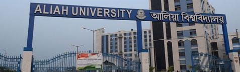 Aliah University Results